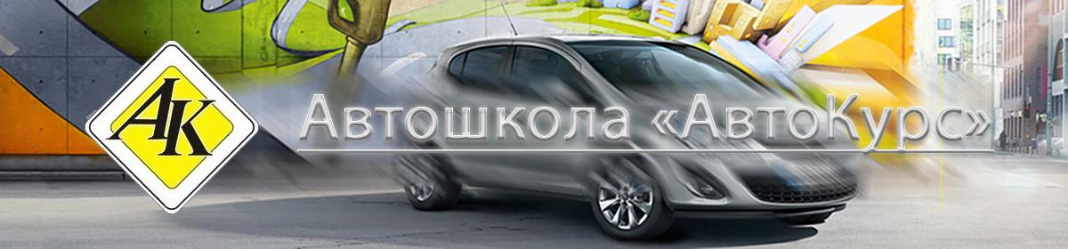 """Автошкола """"АвтоКурс"""" – Кострома"""